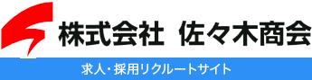 青森県八戸市の佐々木商会 求人・採用リクルートサイト