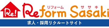 青森県八戸市のササキハウジングカンパニー 求人・採用リクルートサイト